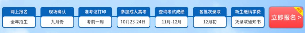 邵阳学院成教报名流程