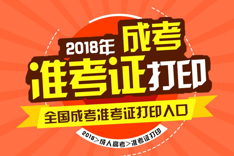 2018年湖南省成人高考准考证打印时间及入口