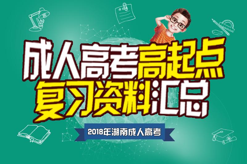 2018年湖南成人高考高起点复习资料汇总