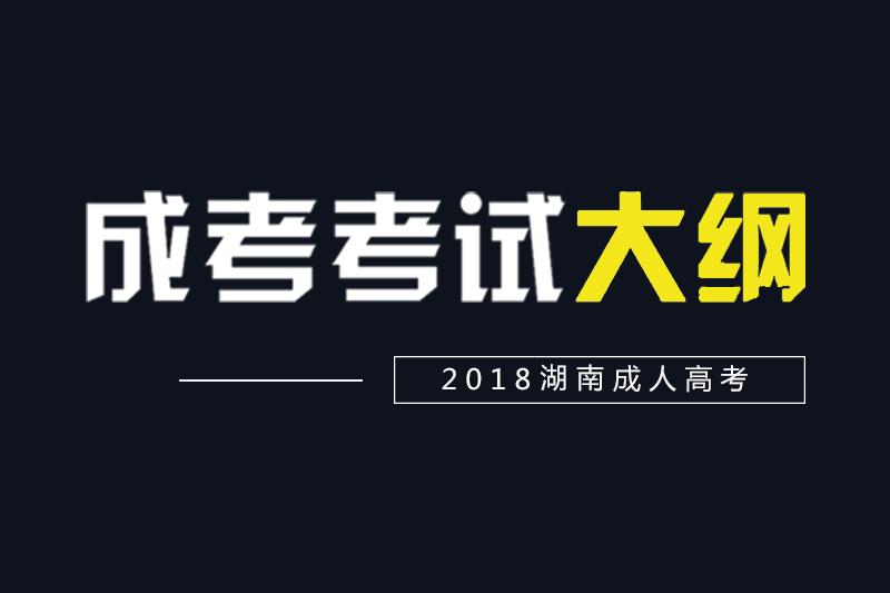 2018湖南成人高考高起点、专升本各科考试大纲