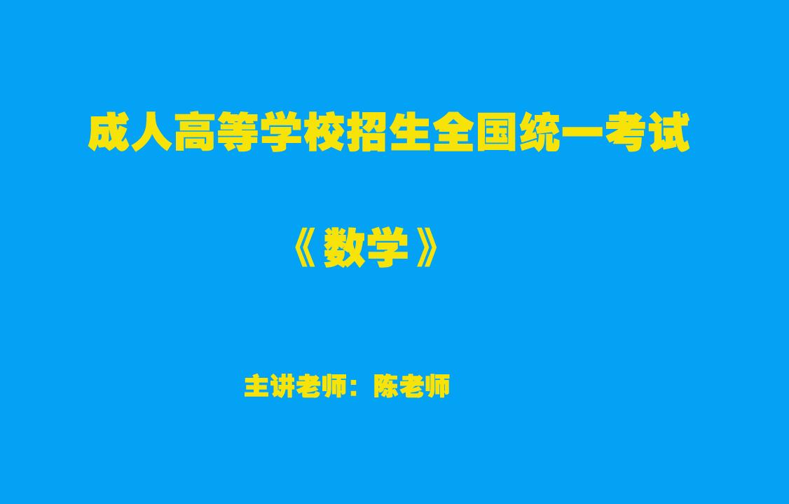 【成人高考】高升本-数学-试听课程