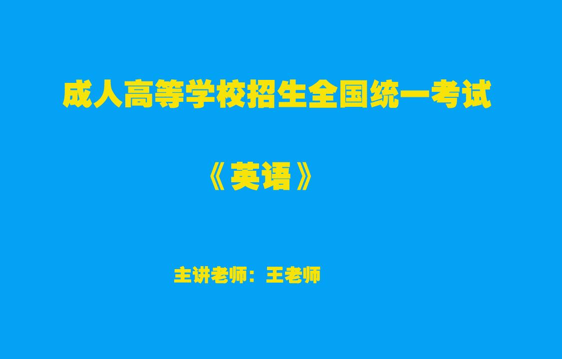 【成人高考】高升专-英语-试听课程