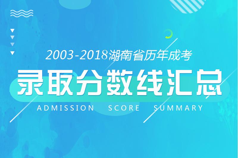 湖南省成人高考历年录取分数线汇总(2003-2018年)
