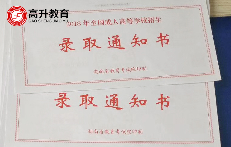 湖南省成人高考录取通知书样式