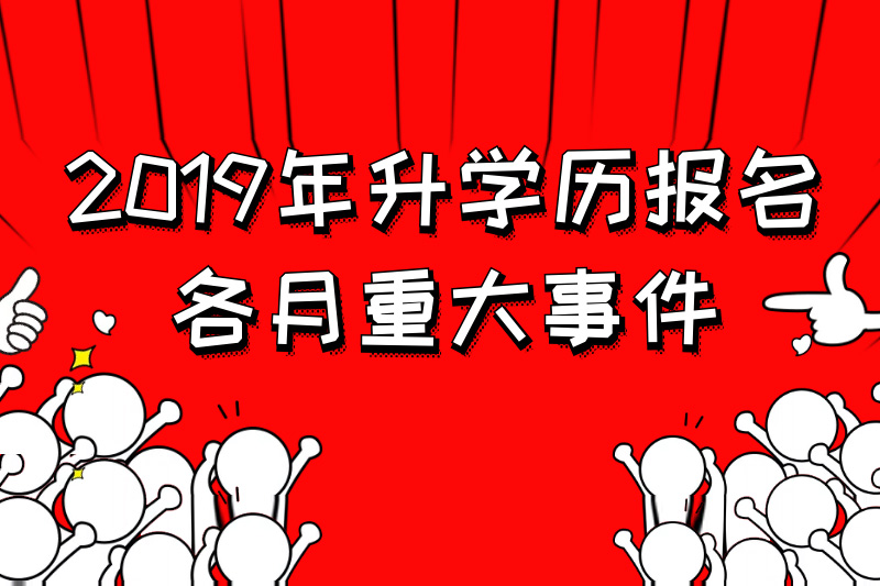 2019年升学历报名(各月份重大事情)