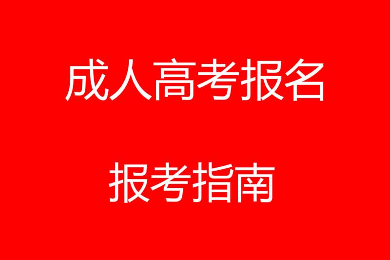 2019年湖南成人高考报名与考试指南!