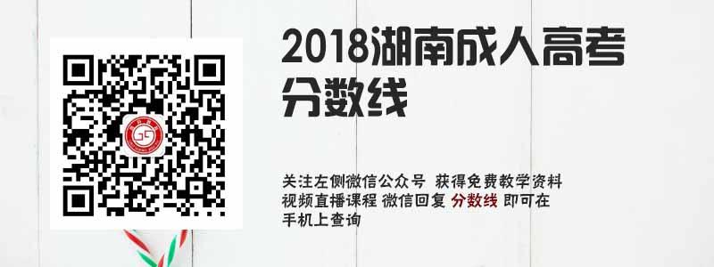 2018湖南成人高考分数线.jpg