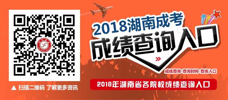 2018年湖南省各院校成人高考成绩查询入口