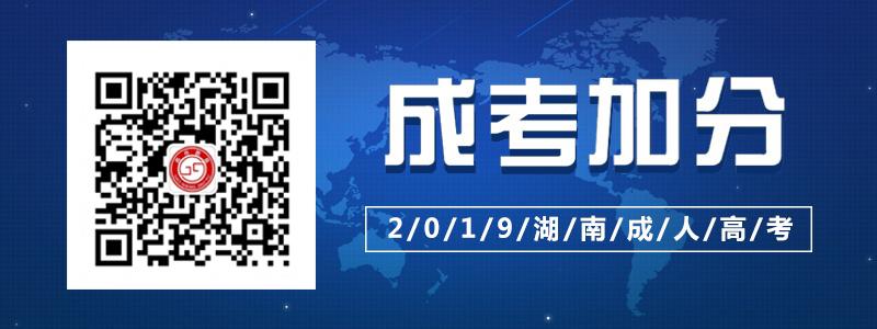 2019湖南成人高考加分政策