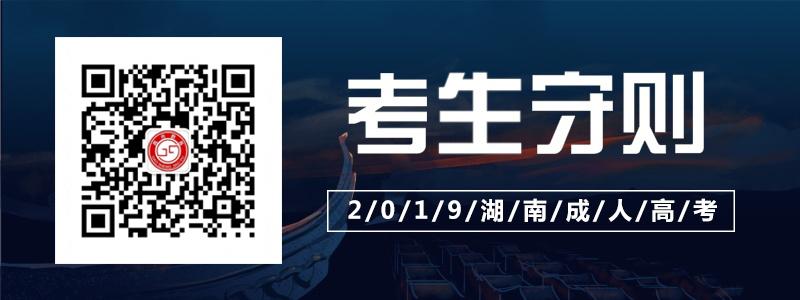 2019湖南成人高考