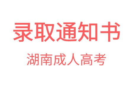 湖南成人高考录取通知书