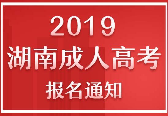 湖南省成人高考报名