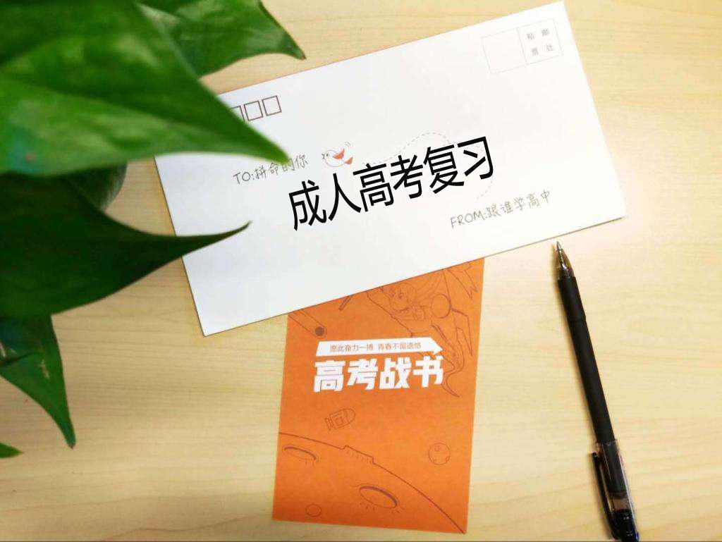 湖南成人高考复习方法