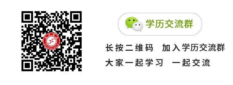 湖南学历网