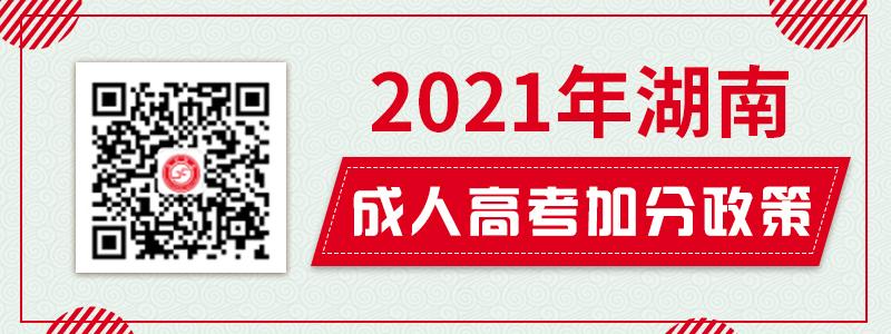 2021年湖南成人高考免试、加分政策