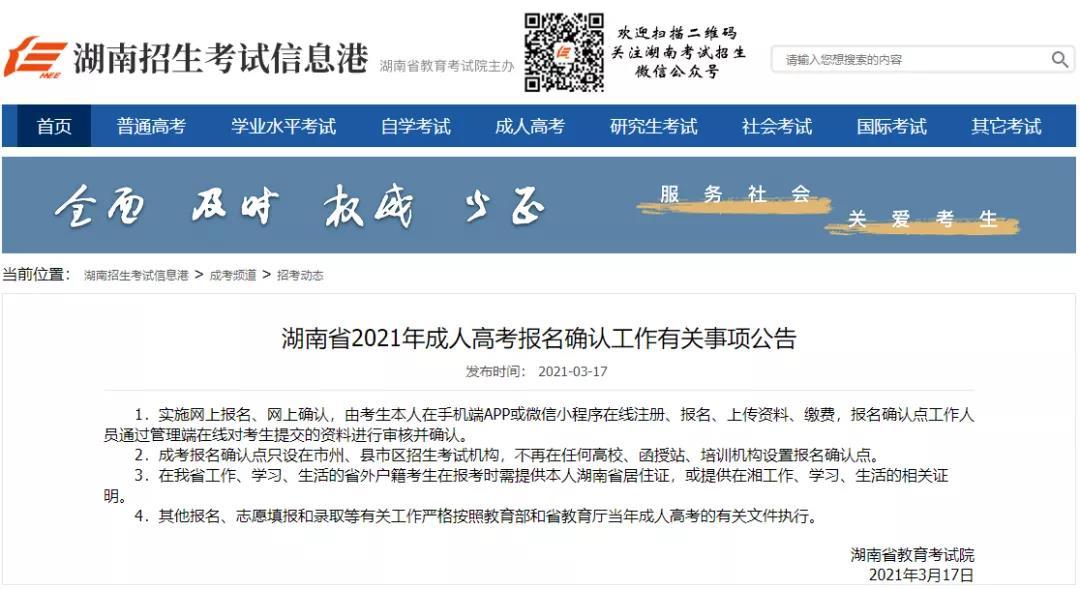2021年湖南成考实行网上确认